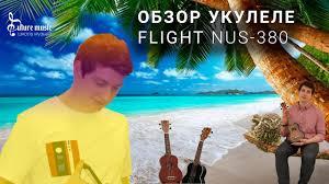 <b>Укулеле FLIGHT NUS 380</b> Amber, Jade, Topaz, Coral - YouTube