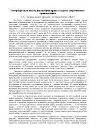 Петербургская школа философии права и задачи современного  Петербургская школа философии права и задачи современного правоведения реферат по праву скачать бесплатно правовое правовые нормы