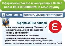 Контрольные курсовые на заказ Киров Москва ВКонтакте Основной альбом