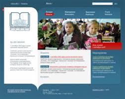 Создание сайта школы дипломная работа Сайты в Казани cоздание сайта школы дипломная работа офорлмение