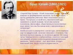Семья и женщины И А Бунина презентация п Брат Юлий 1860 1921 Старший брат Бунина Юлий Алексеевич оказал большое влияние