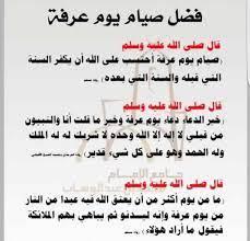 """عبدالعزيز القحيز on Twitter: """"إذا كانت ليلة القدر مجهولة؛ فإن #يوم_عرفة  معلوم ! وإذا كانت ليلة القدر تتنزّل فيها الملائكة لأن، يوم عرفة ينزل فيه  الله جلَّ جلاله.."""" أكثروا من الدُعاء؛ فخير"""
