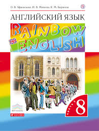 Английский язык для го класса каталог купить по цене  8 класс Учебник в 2 х частях Часть 1
