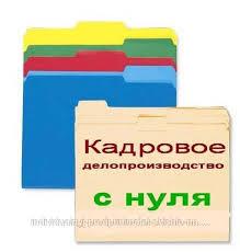Кадровое делопроизводство Кадровый учет продажа цена в Минске  Кадровое делопроизводство Кадровый учет