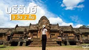 เที่ยวชุมชน ชมปราสาทหิน บุรีรัมย์ 3 วัน 2คืน เมืองแห่งความรื่นรมย์ | TripTH  | ทริปไทยแลนด์