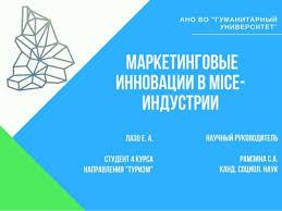 Дипломная работа на тему Маркетинговые инновации в mice индустрии  Объект исследования Предмет исследования Инновационная маркетинговая деятельность субъектов mice индустрии Возможность вне