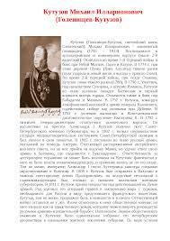 Полководцы Отечественной войны года реферат по истории  Это только предварительный просмотр