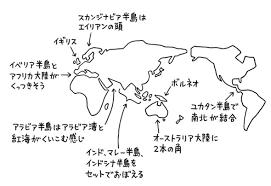 日本地図世界地図をかっこよく描いてグローバル時代を生き抜く