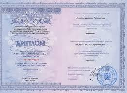 Учебный центр Салон Сервис курсы обучения массажу лица от  сертификат Елена Артемьева диплом диплом о профессиональном образовании
