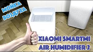 Мойка воздуха Xiaomi Smartmi <b>Air Humidifier 2</b> (увлажнитель ...