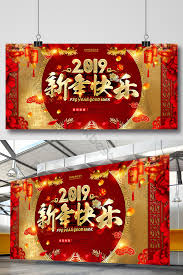Pig Year 2019 Happy New Year Poster Design | template PSD Free ...