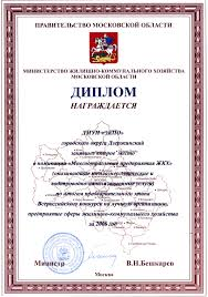 foto nagr jpg Диплом за второе место во Всероссийском конкурсе на лучшую организацию предприятие ЖКХ в номинации Многоотраслевые предприятия ЖКХ за 2006 год