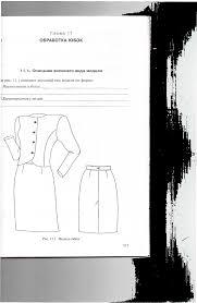Контрольно оценочные средства по ПМ по специальности  1 Женская юбка изготовлена из легкой костюмной ткани