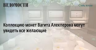 Коллекцию <b>монет</b> Вагита Алекперова могут увидеть все желающие