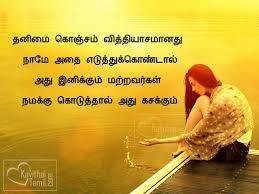 Best Tamil Quotes About Loneliness With Image Kavithaitamilcom