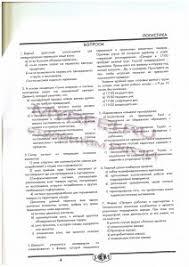 Готовые ответы на итоговый экзамен по логистике в РФЭИ Готовые государственные итоговые тесты по логистике в РФЭИ