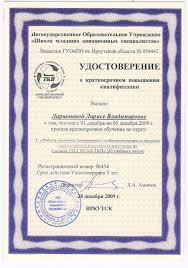 Сертификация дипломы награды Удостоверение Ларионова