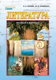 Литература Исаева Клименко учебник для класса Литература 5 класс Исаева Клименко
