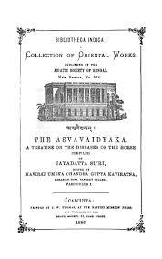 sanskrit ebooks sanskrit ebooks bibliotheca indica