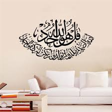 ic wall stickers quotes muslim