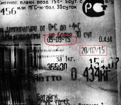 По тонкому льду или Секреты торговли в Пятерочке  Самый нижний слой представлял ярлык производителя Поскольку остальные наклейки в основном перекрывали доступ к информации о выпущенной продукции