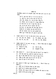 sarkari naukri results government jobs employment news rpsc hindi question papers for rpsc exam 2015