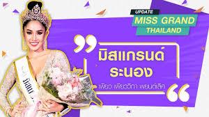 Ep 46 Miss Grand Thailand Update - แนะนำตัว มิสแกรนด์ระนอง 2018 - YouTube