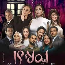 ملخص مسلسل ليه لأ الحلقة التاسعة لـ أمينة خليل | الفن