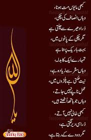 Heart Melting Words Good Quotes Pinterest Allah Urdu Cool Idealist Quotes In Urdu