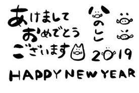 亥年猪年賀状の無料イラスト素材かわいいおしゃれかっこいい