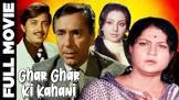 Balraj Sahni Ghar Ghar Ki Kahani Movie
