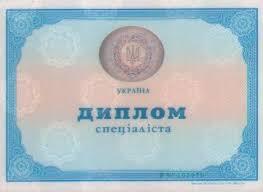 Можно купить диплом форум ru Можно купить диплом форум три