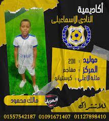 النادي الإسماعيلي الرياضي - فرع القاهرة asmaily Sporting Clup-Cairo - Posts
