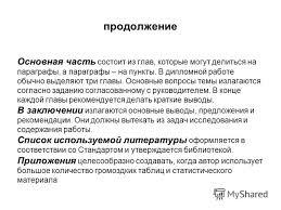Презентация на тему Л И Потиенко ОРГАНИЗАЦИЯ НАУЧНЫХ  31 продолжение Основная часть