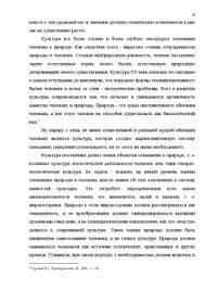 Современные проблемы Российской культуры Реферат Реферат Современные проблемы Российской культуры 6