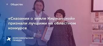 ОАО Киржачская типография ВКонтакте  Сказания о земле Киржачской признали лучшими на областном конкурсе