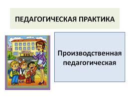 Педагогическая практика презентация онлайн ПЕДАГОГИЧЕСКАЯ ПРАКТИКА