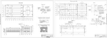 Проект промышленного здания скачать Чертежи РУ Курсовой проект Одноэтажное промышленное здание в г