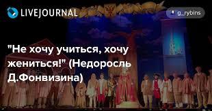 """""""Не хочу учиться, <b>хочу жениться</b>!"""" (<b>Недоросль</b> Д.Фонвизина ..."""