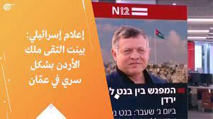 إعلام إسرائيلي: بينت التقى ملك الأردن بشكل سري في عمّان - YouTube