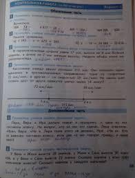 ГДЗ Тесты и контрольные работы по математике класс Козлова 35стр