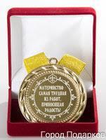 Дипломные работы в Белгороде товаров Выгодные цены  Медаль подарочная Материнство самая трудная из работ приносящая радость элит