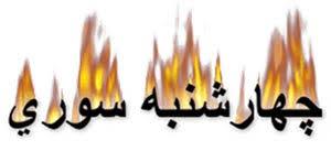 نتیجه تصویری برای تصاویر چهارشنبه سوری