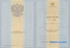Дипломы в России купить диплом в России diplom ry com Диплом России Магистр 2012 2013 год