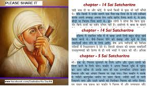 Image result for images of shirdi sai baba and goats