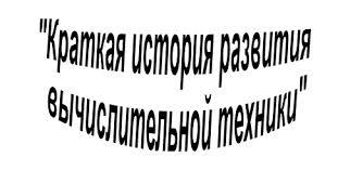 Реферат История развития ЭВМ ru Реферат История развития ЭВМ
