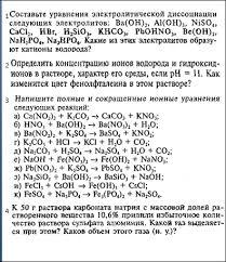 семестр химия Сайт medych kam  контрольная работа № 5 по общей и неорганической химии