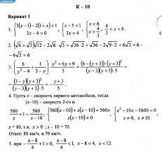 ГДЗ по алгебре класс Жохов В И Макарычев Ю Н Контрольная  ГДЗ по алгебре 8 класс Жохов В И Макарычев Ю Н Контрольная работа 10 Вариант 1