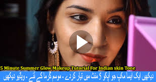 5 minute summer glow makeup tutorial for indian skin tone