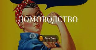 Полка «<b>ДОМОВОДСТВО</b>», Dina Darz (@darzdina) | Bookmate